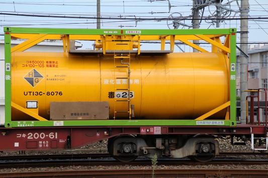 UT13C-8076のコピー