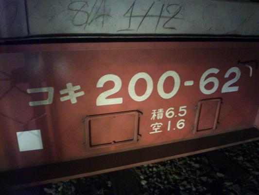コキ200-62□ (1)のコピー