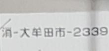 2020-03-20 (352)のコピーのコピー