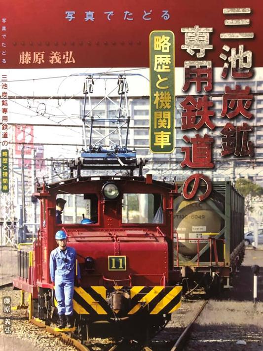 『三池炭鉱専用鉄道の略歴と機関車』のコピー