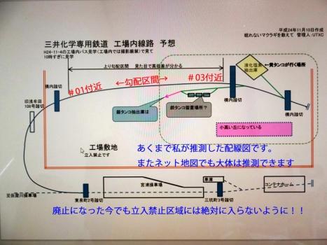 工場内線路図