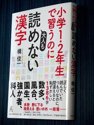 200914大人も読めない漢字