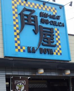 201120菰野・角屋