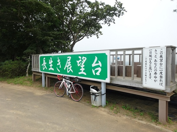 200808秋元牧場_長生き展望台 (21)