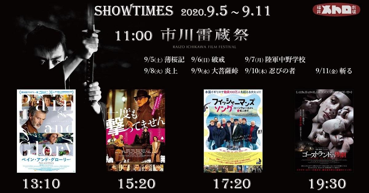 20200905_showtimes2.jpg