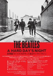 A_Hard_Days_Night.jpg