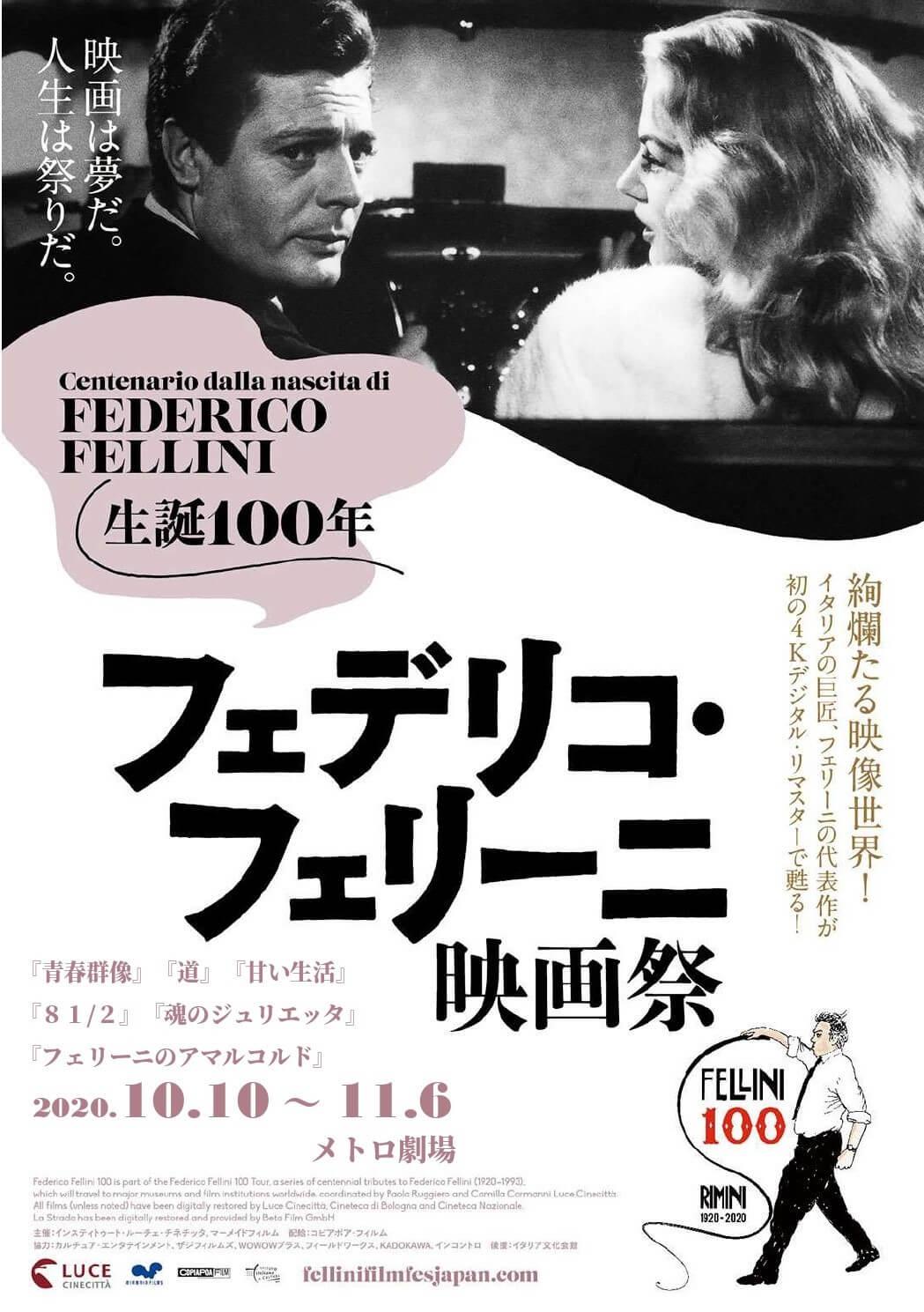 Fellini_fes_20200820091939978.jpg