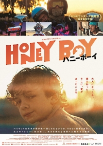 Honey_Boy.jpg
