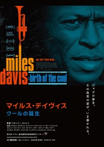 Miles_Davis_Birth_of_the_Cool.jpg