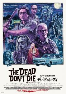 The_Dead_Dont_Die.jpg