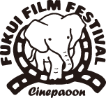 fukuieiga 福井映画祭