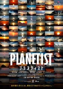 planetist.jpg