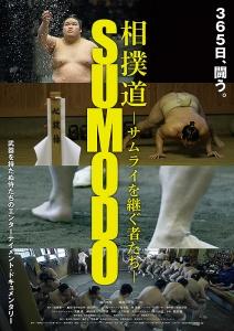 sumodo-movie.jpg