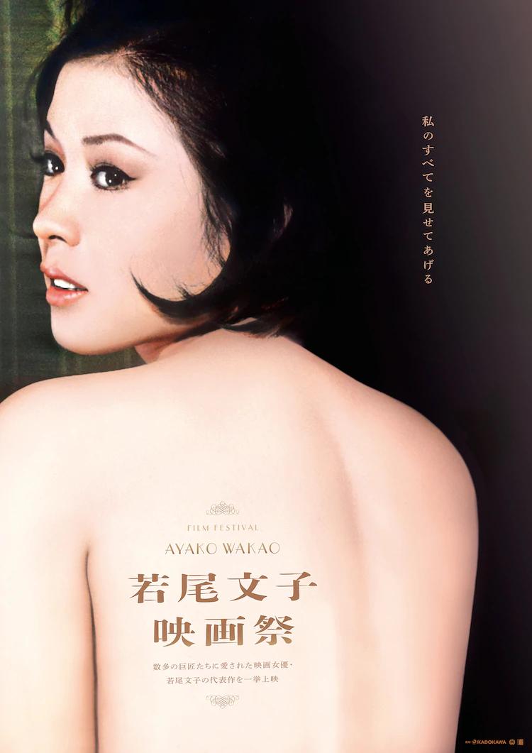 wakaoayako_201912_poster.jpg