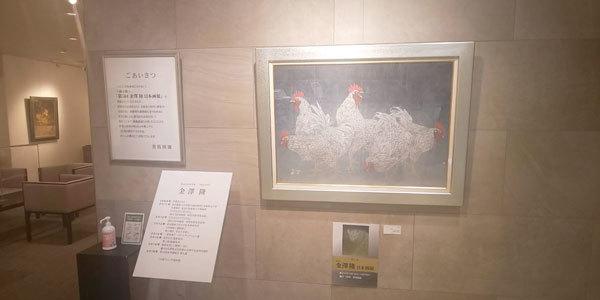 金澤隆日本画展