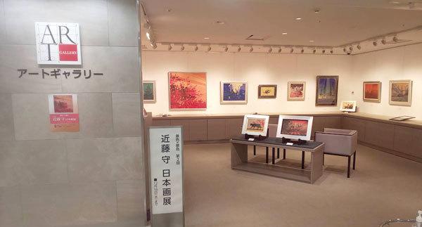 近藤守日本画展