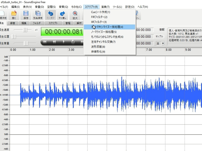 soundengine_volume_006.jpg