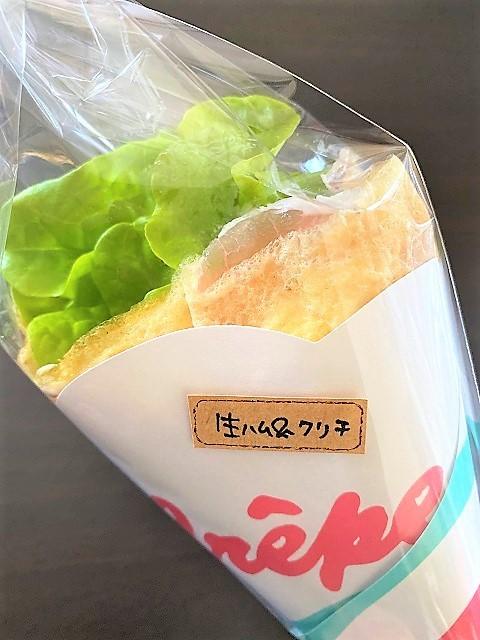 yuriti Crepe 生ハムクリームチーズ