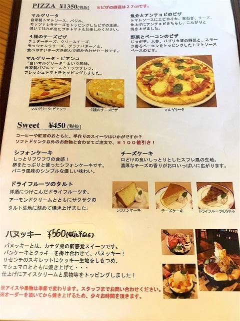 カフェガーデン コア デザイン ピザメニュー