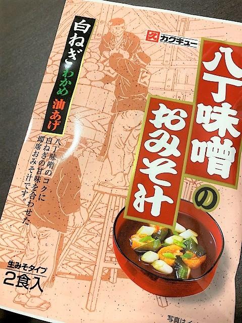 カクキュー 八丁味噌のおみそ汁1