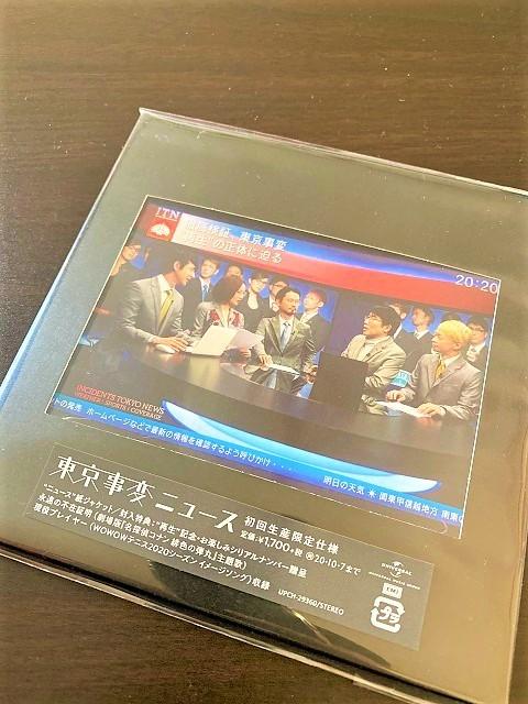 ニュース 東京事変
