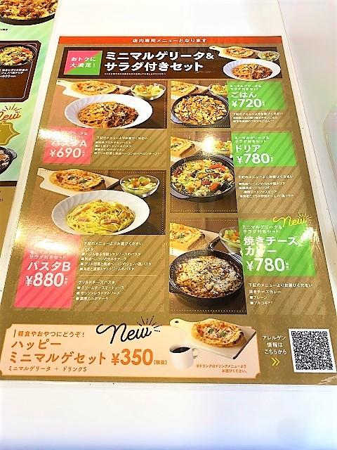 ピザハット Express 鶴岡S-MALL店 セットメニュー