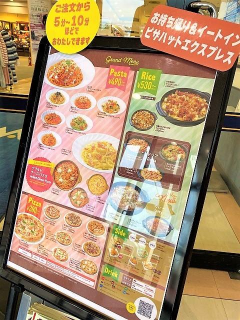 ピザハット Express 鶴岡S-MALL店 メニュー