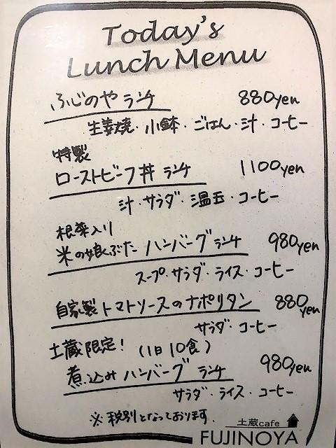 土蔵cafe FUJINOYA ランチメニュー