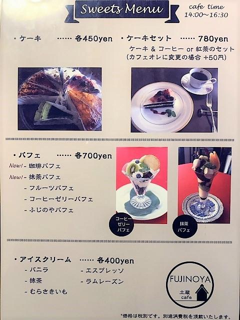 土蔵cafe FUJINOYA スイーツメニュー