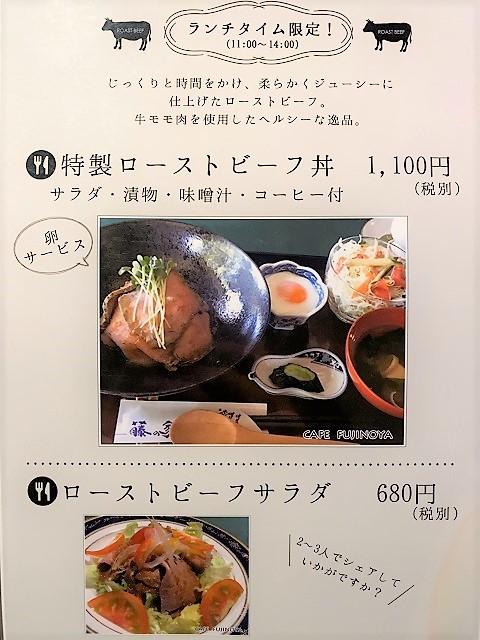 土蔵cafe FUJINOYA ランチタイム限定