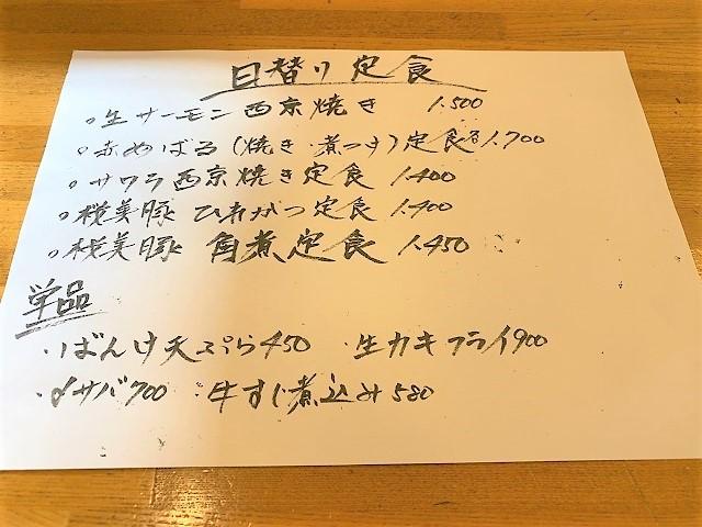 旬魚旬菜 初よし 日替りメニュー