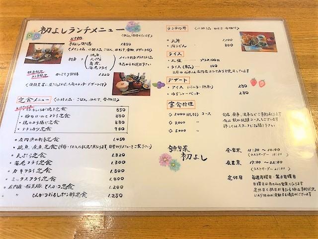 旬魚旬菜 初よし ランチメニュー