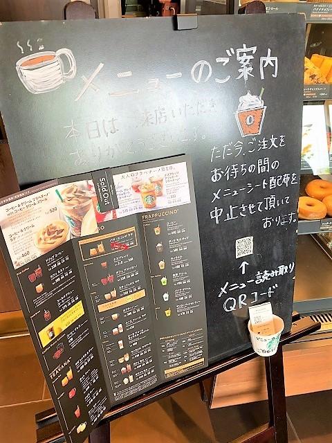 スターバックスコーヒージャパン 酒田みずほ店 コールドブリューコーヒー フローズンレモネード4