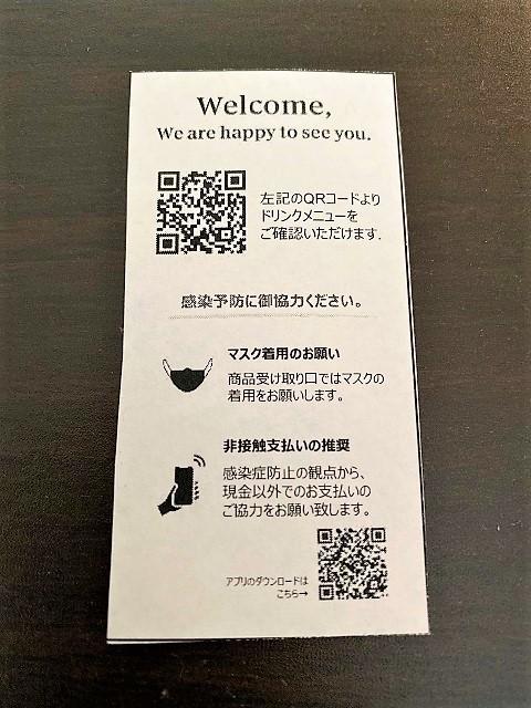 スターバックスコーヒージャパン 酒田みずほ店 コールドブリューコーヒー フローズンレモネード3