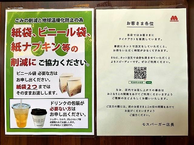 モスバーガー 酒田南店 コロナ1