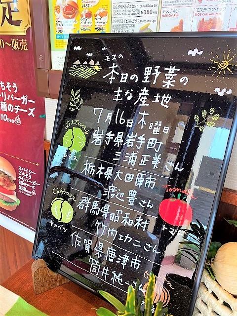 モスバーガー 酒田南店 200716