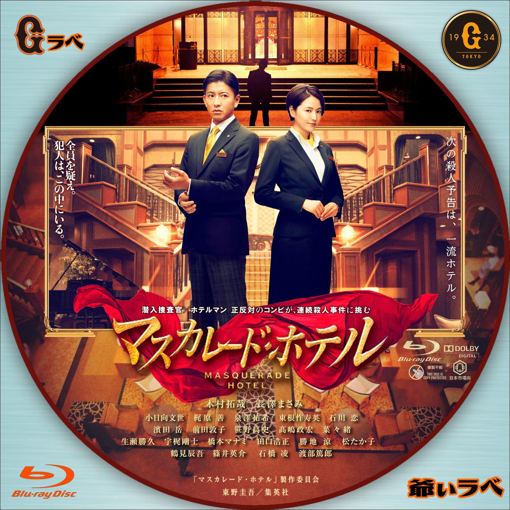 マスカレードホテル(Blu-ray)