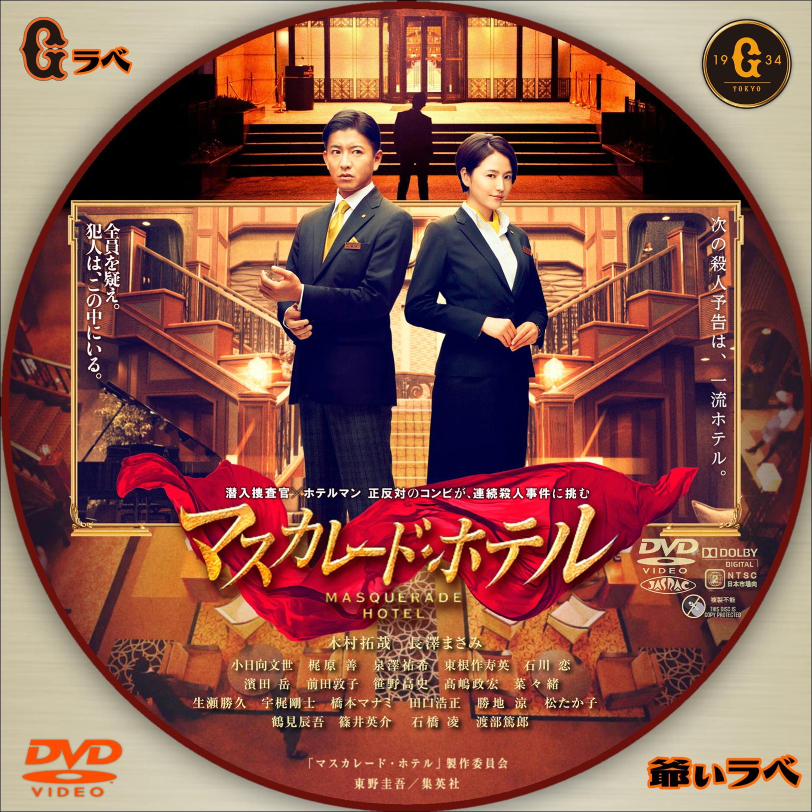 マスカレードホテル(DVD)