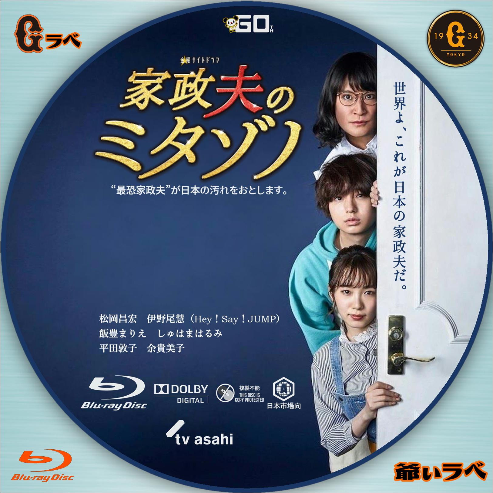 家政夫のミタゾノ4(Blu-ray)