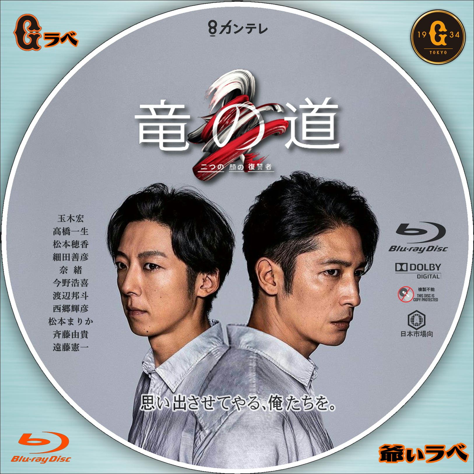 竜の道 二つの顔の復讐者 Type-B(Blu-ray)