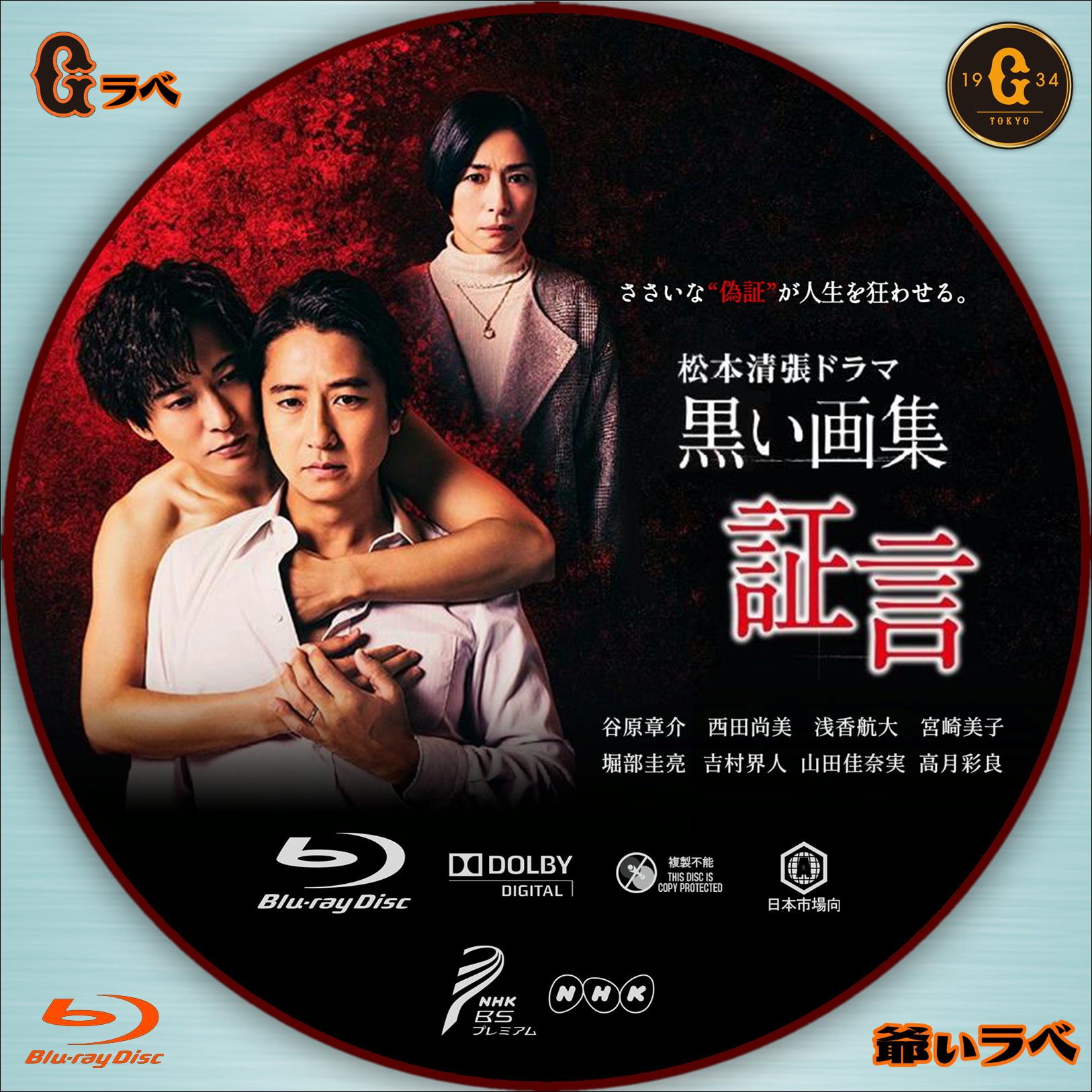 NHK 松本清張ドラマ「黒い画集~証言~」 - 自作 BD・DVDラベルの「爺 ...