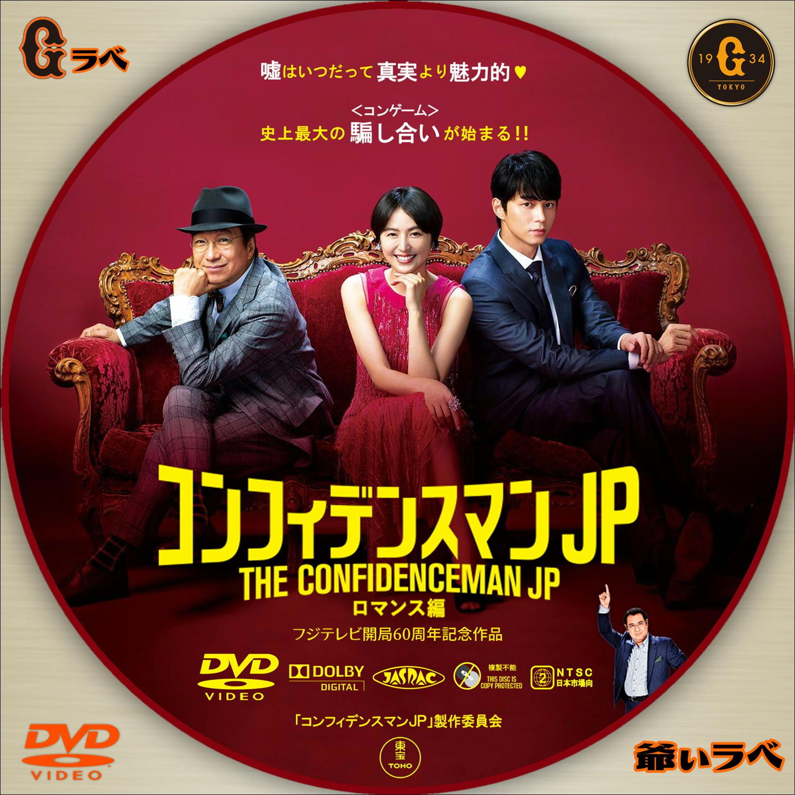 マン 映画 dvd jp コンフィデンス 映画『コンフィデンスマンJP ーロマンス編ー』Blu