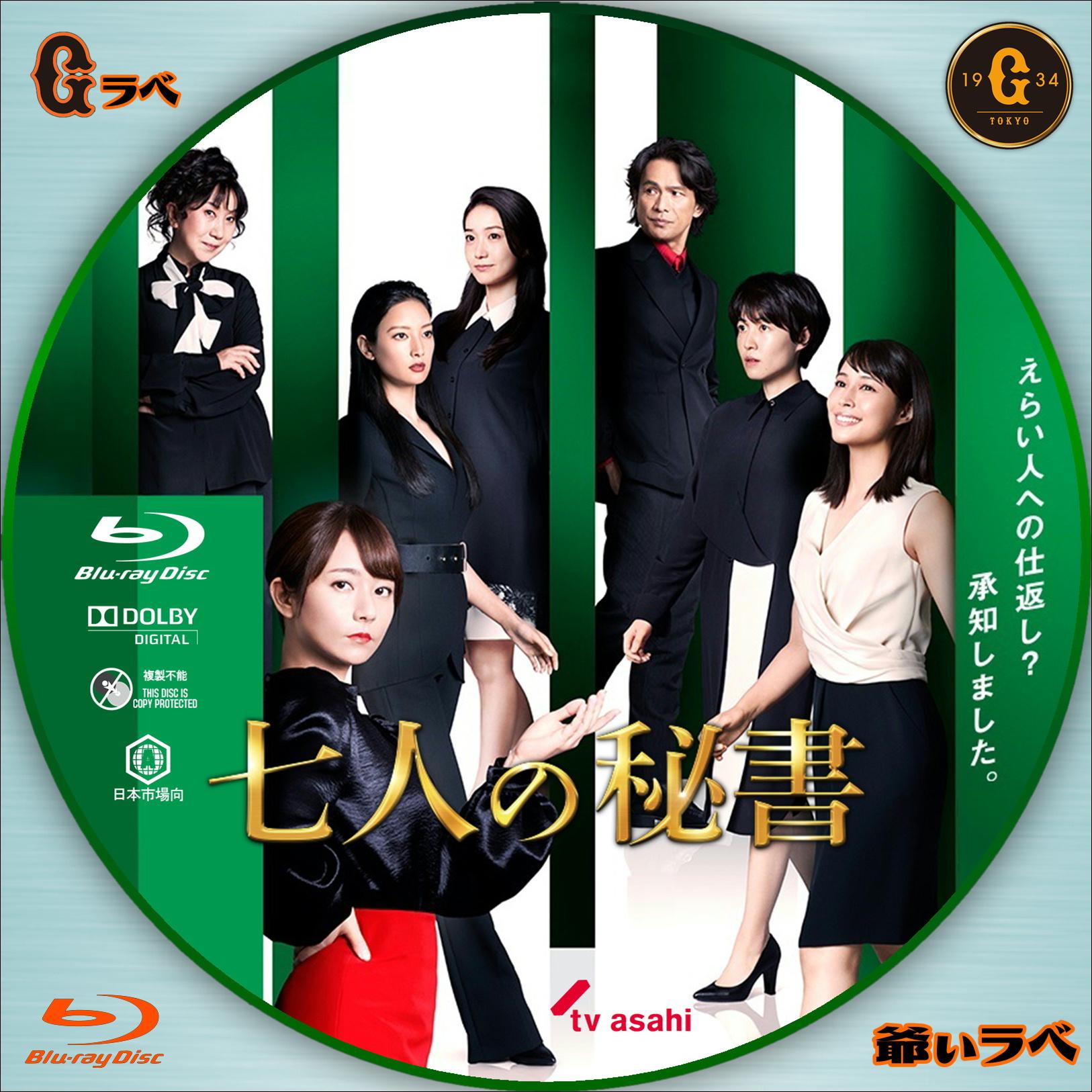 七人の秘書(Blu-ray)