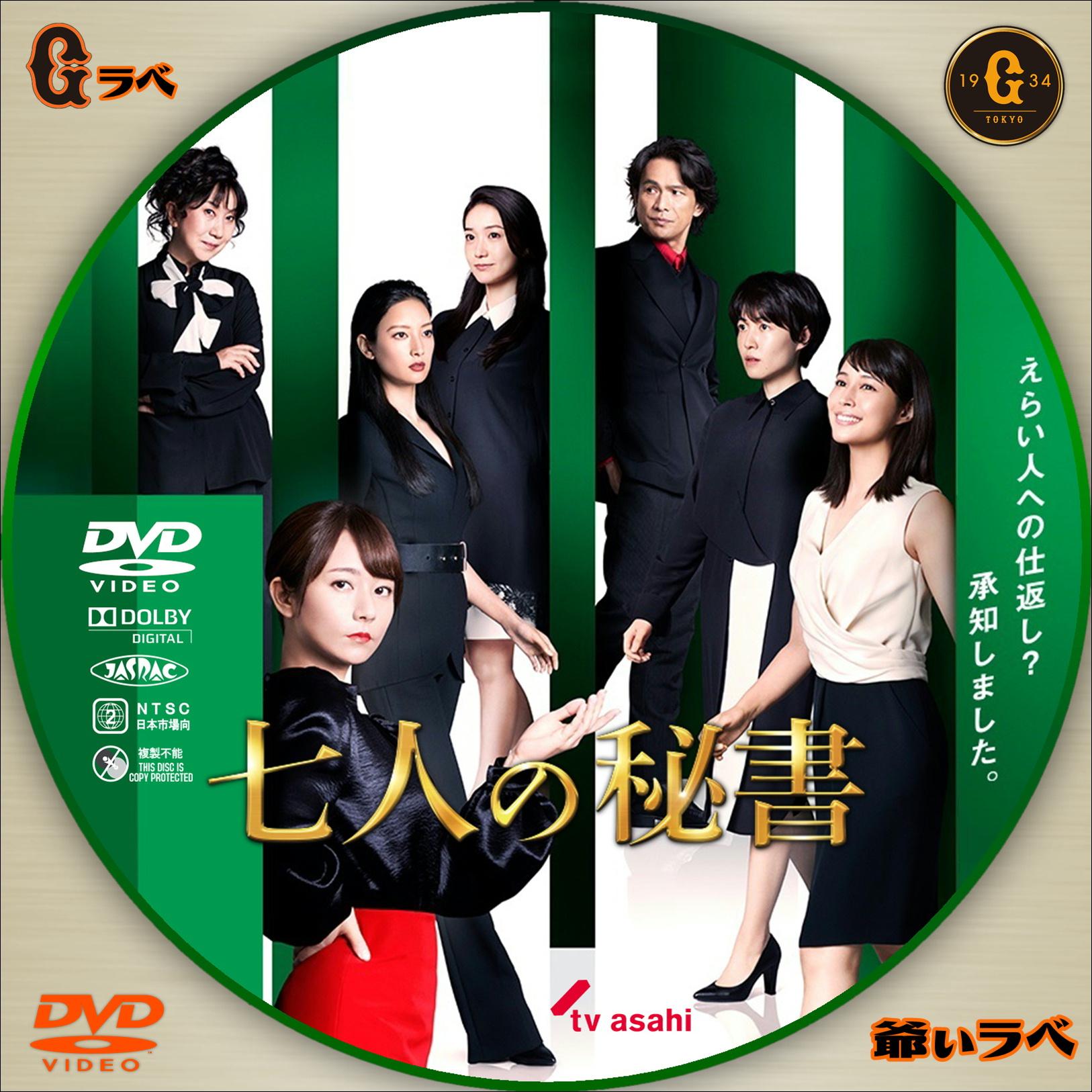 七人の秘書(DVD)
