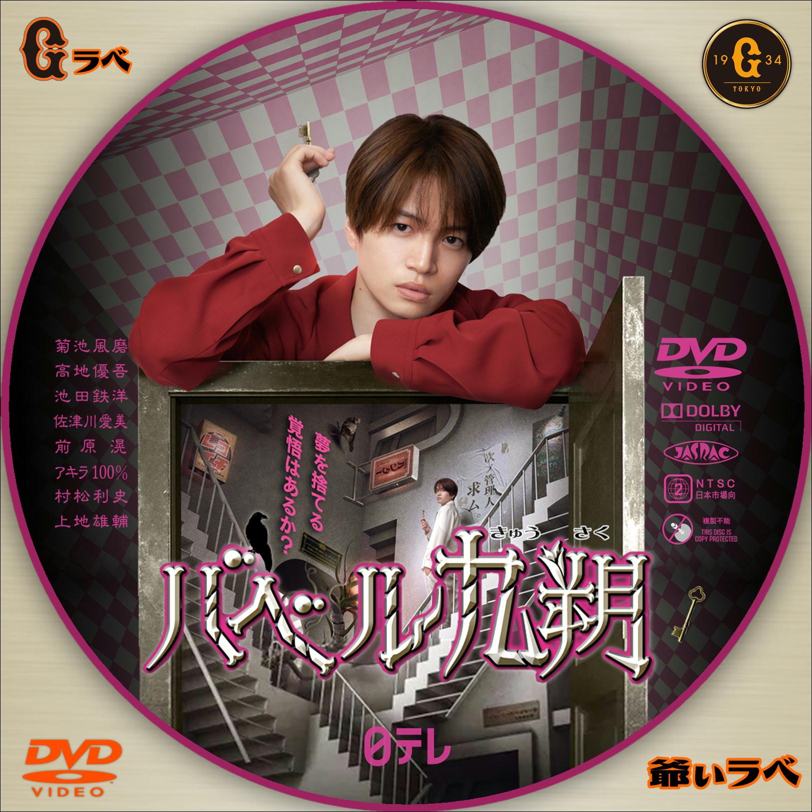 バベル九朔(DVD)