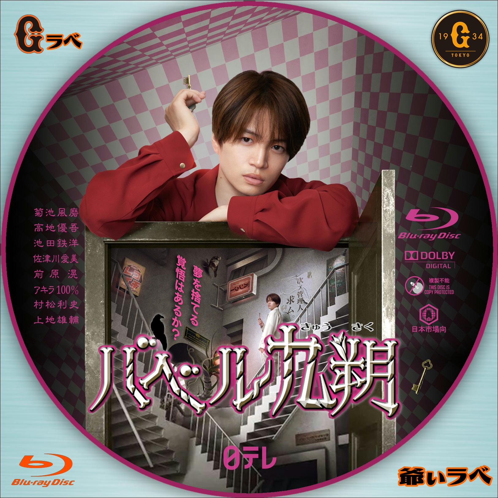 バベル九朔(Blu-ray)
