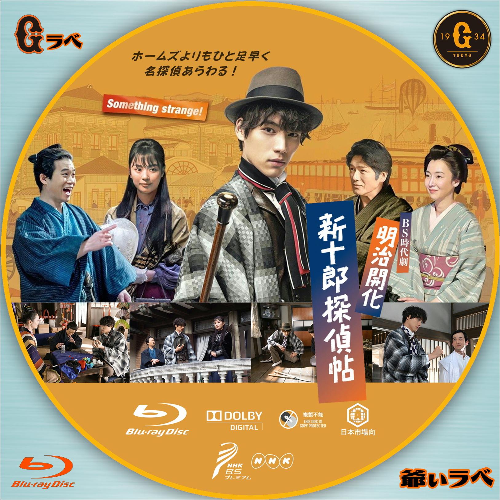 NHK 明治開化 新十郎探偵帖(Blu-ray)