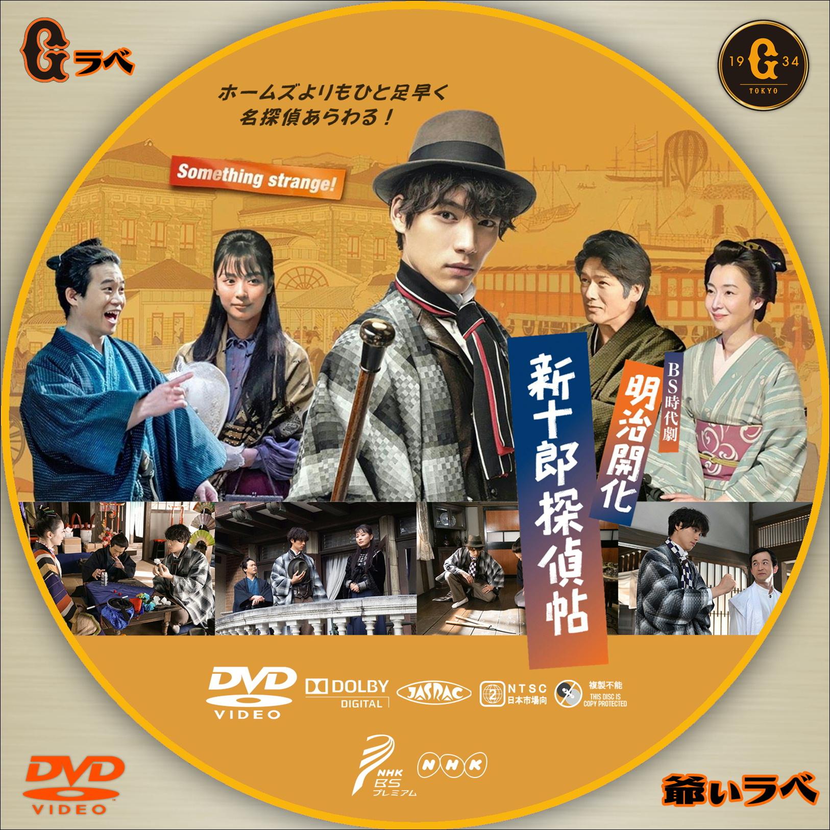 NHK 明治開化 新十郎探偵帖(DVD)