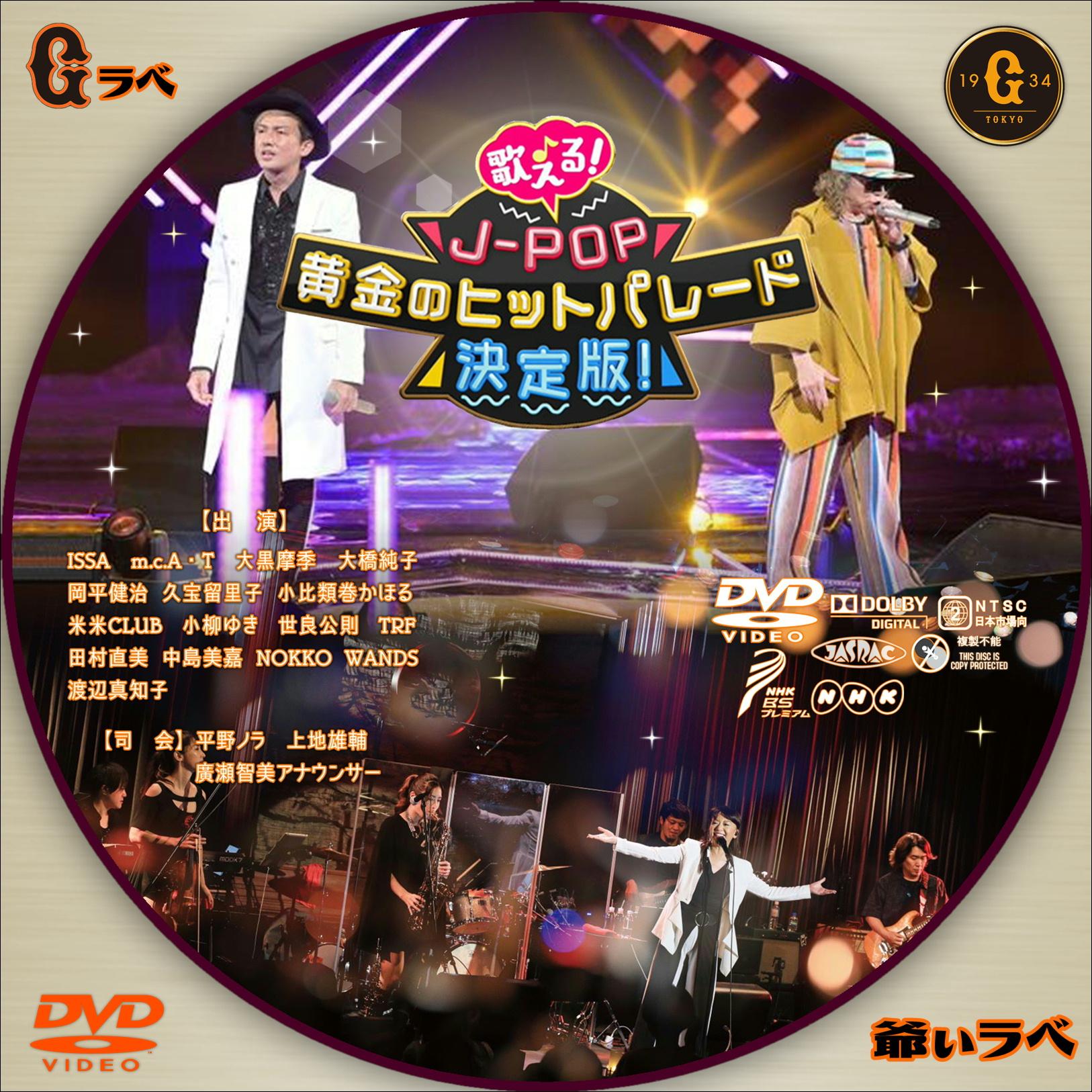 J-POP 黄金のヒットパレード決定版!2(DVD)