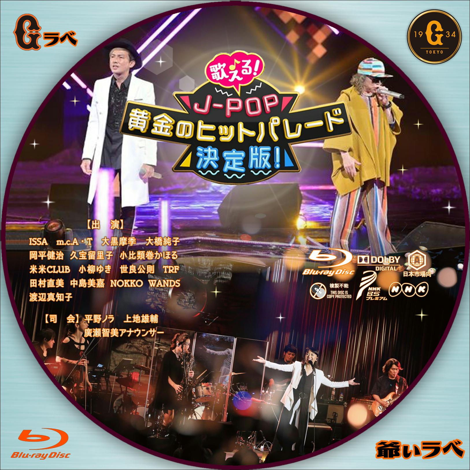 J-POP 黄金のヒットパレード決定版!2(Blu-ray)